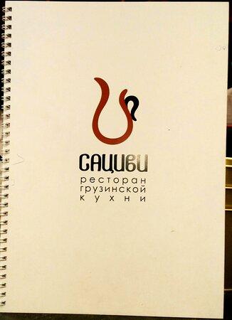 Tver Oblast, Russie : Ресторан грузинской кухни «Сациви» по адресу: 172390, Тверская область, г. Ржев, Советская пл., д. 16.