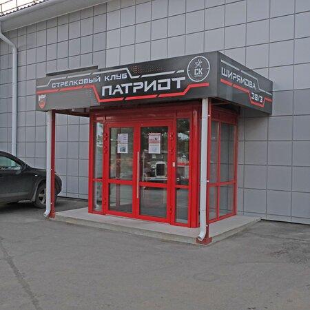 Park Patriot Irkutsk