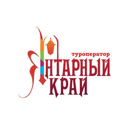 Янтарный край