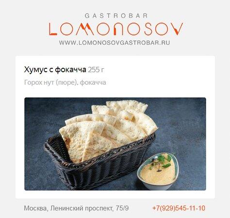 Хумус с фокачча 255 г Горох нут (пюре), фокачча