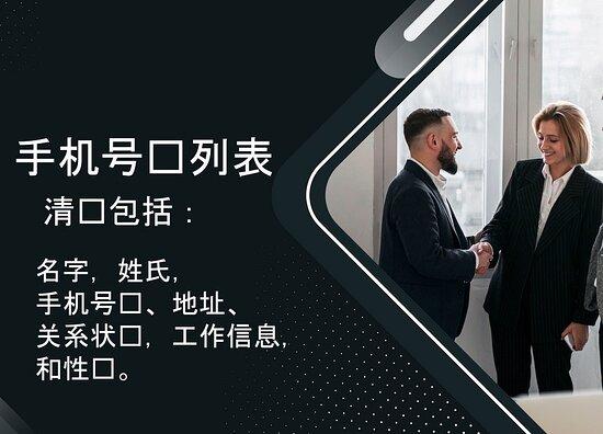 China: 手机号码列表是最值得信赖的平台MP List大力打造的批量数据库。该手机号码列表探讨了生活在世界不同州和国家的多个潜在消费者的此类事实信息。此外,这个手机号码列表包括企业家、业主、公司、专业人士和潜在消费者等企业的完整和经过验证的信息。这个手机号码数据库包括他们的真实全名、现在地址、手机号码、电话号码、企业名称、企业地址、企业手机号码、企业电话号码等最新和完整的详细信息。