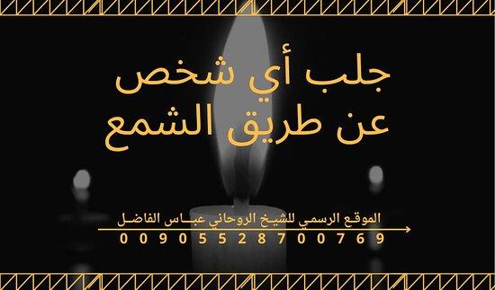 Arab Saudi: الدكتور الروحاني عباس الفاضل #جلب_الحبيب #رد_المطلقة #زواج_العانس #زواج_العانس_والمتعطله_عن_الزواج_رد_المطلقه_والمهجورة_بعز #علاج_