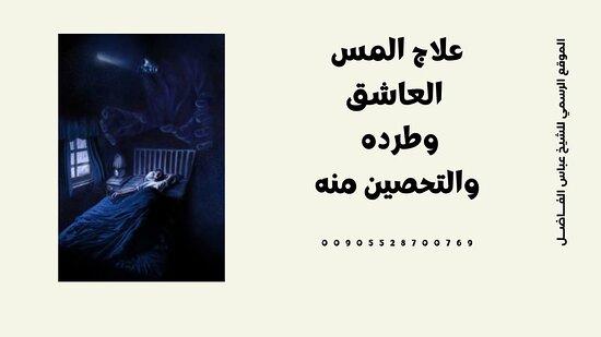 Jeddah, Arabia Saudita: الدكتور الروحاني عباس الفاضل #جلب_الحبيب #رد_المطلقة #زواج_العانس #زواج_العانس_والمتعطله_عن_الزواج_رد_المطلقه_والمهجورة_بعز #علاج_