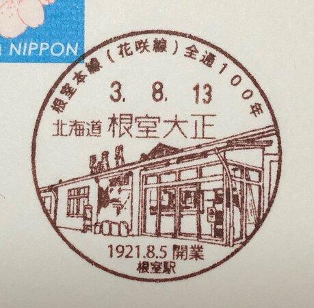 「根室本線(花咲線)全通100年」根室大正郵便局小型印