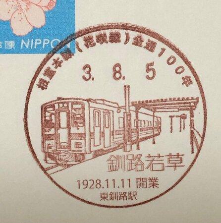 「根室本線(花咲線)全通100年」釧路若草郵便局小型印