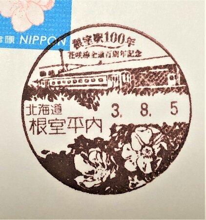 「根室駅100年 花咲線全通百周年記念」根室平内郵便局小型印