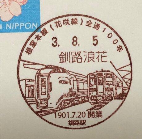 「根室本線(花咲線)全通100年」釧路浪花郵便局小型印
