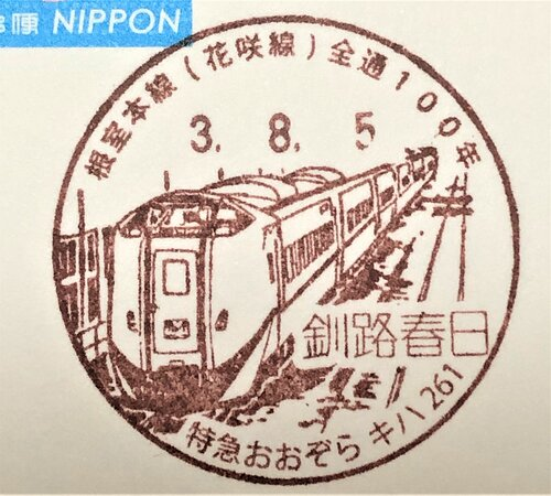 「根室本線(花咲線)全通100年」釧路春日郵便局小型印