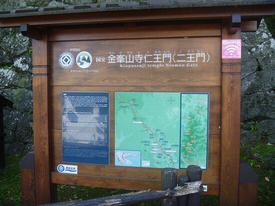 Kimpusen-ji Temple Niomon