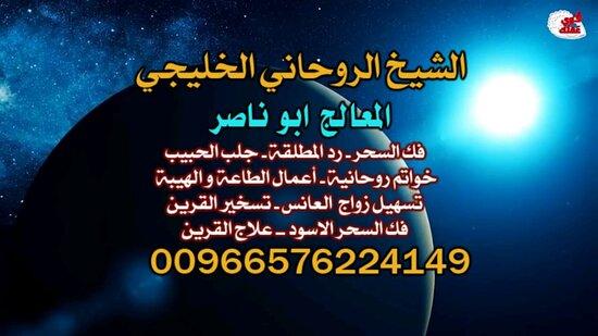 Arab Saudi:  آجَلْب حبيب@ الْمُعَالَج الشَّيْخ 00966576224149ابوناصر السعودي ، جَلْب الْحَبِيب السَّعُودِيَّة ، جَلْب الْحَبِيب الكويت ، جَلْب الْحَبِيب الْأَمَارَات ، فَكّ السِّحْر ، رَدّ الْمُطْلَقَة ، خَوَاتِم رُوحَانِيَّةٌ ، سِحْرٌ عُلْوِيٌّ ، سِحْرٌ سُفْلِي ، شَيْخ رُوحَانِيٌّ فِي السَّعُودِيَّة , جَلْب الْحَبِيب لِلزَّوَاج , شَيْخ رُوحَانِيٌّ سَعُودِي , شَيْخ رُوحَانِيٌّ السَّعُودِيَّة , أَفْضَل شَيْخ رُوحَانِيٌّ فِي السَّعُودِيَّة , شَيْخ رُوحَانِيٌّ سَعُودِي مُجَرَّب , أَفْضَل شَيْخ رُوحَانِيٌّ سَعُ