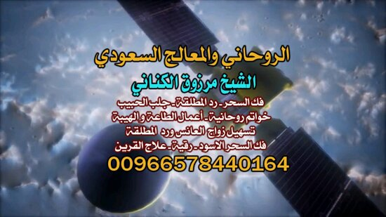 Кувейт: جَلْب آحبيب@ مَرْزُوق الْكِنَانِيّ  00966578440164 ، جَلْب الْحَبِيب السَّعُودِيَّة ، جَلْب الْحَبِيب الكويت ، جَلْب الْحَبِيب الْأَمَارَات ، فَكّ السِّحْر ، رَدّ الْمُطْلَقَة ، خَوَاتِم رُوحَانِيَّةٌ ، سِحْرٌ عُلْوِيٌّ ، سِحْرٌ سُفْلِي ، شَيْخ رُوحَانِيٌّ فِي السَّعُودِيَّة , جَلْب الْحَبِيب لِلزَّوَاج , شَيْخ رُوحَانِيٌّ سَعُودِي , شَيْخ رُوحَانِيٌّ السَّعُودِيَّة , أَفْضَل شَيْخ رُوحَانِيٌّ فِي السَّعُودِيَّة , شَيْخ رُوحَانِيٌّ سَعُودِي مُجَرَّب , أَفْضَل شَيْخ رُوحَانِيٌّ سَعُودِي , جَلْب ا