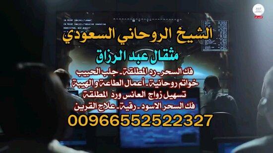 Кувейт: جَلْب ْحَبِيبآآ @الشيخ والمعالج مثقال00966552522327 ، جَلْب الْحَبِيب السَّعُودِيَّة ، جَلْب الْحَبِيب الكويت ، جَلْب الْحَبِيب الْأَمَارَات ، فَكّ السِّحْر ، رَدّ الْمُطْلَقَة ، خَوَاتِم رُوحَانِيَّةٌ ، سِحْرٌ عُلْوِيٌّ ، سِحْرٌ سُفْلِي ، شَيْخ رُوحَانِيٌّ فِي السَّعُودِيَّة , جَلْب الْحَبِيب لِلزَّوَاج , شَيْخ رُوحَانِيٌّ سَعُودِي , شَيْخ رُوحَانِيٌّ السَّعُودِيَّة , أَفْضَل شَيْخ رُوحَانِيٌّ فِي السَّعُودِيَّة , شَيْخ رُوحَانِيٌّ سَعُودِي مُجَرَّب , أَفْضَل شَيْخ رُوحَانِيٌّ سَعُودِي , جَلْب