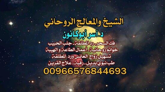 Кувейт: آآجَلْب آآ حَبِيب @آسر أبوكانون00966576844693السعودية ، جَلْب الْحَبِيب السَّعُودِيَّة ، جَلْب الْحَبِيب الكويت ، جَلْب الْحَبِيب الْأَمَارَات ، فَكّ السِّحْر ، رَدّ الْمُطْلَقَة ، خَوَاتِم رُوحَانِيَّةٌ ، سِحْرٌ عُلْوِيٌّ ، سِحْرٌ سُفْلِي ، شَيْخ رُوحَانِيٌّ فِي السَّعُودِيَّة , جَلْب الْحَبِيب لِلزَّوَاج , شَيْخ رُوحَانِيٌّ سَعُودِي , شَيْخ رُوحَانِيٌّ السَّعُودِيَّة , أَفْضَل شَيْخ رُوحَانِيٌّ فِي السَّعُودِيَّة , شَيْخ رُوحَانِيٌّ سَعُودِي مُجَرَّب , أَفْضَل شَيْخ رُوحَانِيٌّ سَعُودِي , جَلْ