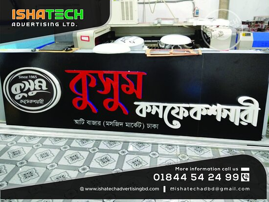 Mirpur, Bangladesh: LED Sign Acrylic Letter with Acp Board Branding & Red, White & Orange Color Acrylic Signage with Black & Green Color Acp Board Advertising for Outdoor Acrylic Sign in Bd. @ Project of কুসুম কনফেকশনারী-Kusum Confectionery @ Address #Zinzira_Dhaka_Bangladesh @ Complete by IshaTech Advertising Ltd @ Terms and Conditions: Two Years Service's with Materials Warranty.