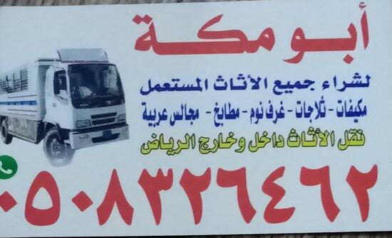 Riyadh, Arabia Saudita: يشترون الاثاث المستعمل بالرياض 0508326462