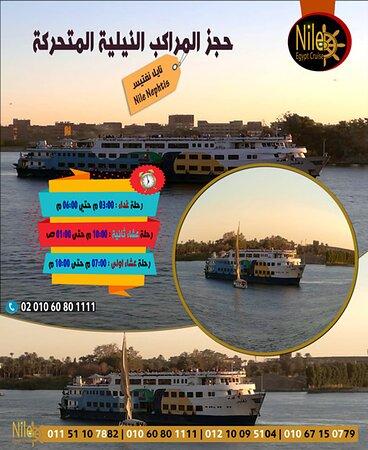 مركب على النيل القاهرة | أسعارمراكب القاهرة | ارخص رحلات نيلية | حجزرحلة نيلية | أسعارتأجيرمركب في النيل | رحلةغداء نيلية متحركة | داىيوزعلى النيل القاهرة | حجزسهرة عشاء الرحلات النيلية بالقاهرة2021 | رحلات عشاء نيلية2021 | اسعارالعشاء في المراكب النيلية2021  للحجزوالاستفسار: - ( خدمة هاتفية 24 ساعة ) الحجزهاتفيا لضمان توافرالأماكن والسدادعند الوصول أوعن طريق الواتسابhttps://wa.me/201060801111 اتصل على01060801111 | 01151107882| 01021776790| 01018071233