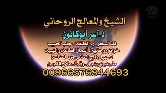 Saoedi-Arabië: آآجَلْب آآ حَبِيب @آسر أبوكانون00966576844693السعودية ، جَلْب الْحَبِيب السَّعُودِيَّة ، جَلْب الْحَبِيب الكويت ، جَلْب الْحَبِيب الْأَمَارَات ، فَكّ السِّحْر ، رَدّ الْمُطْلَقَة ، خَوَاتِم رُوحَانِيَّةٌ ، سِحْرٌ عُلْوِيٌّ ، سِحْرٌ سُفْلِي ، شَيْخ رُوحَانِيٌّ فِي السَّعُودِيَّة , جَلْب الْحَبِيب لِلزَّوَاج , شَيْخ رُوحَانِيٌّ سَعُودِي , شَيْخ رُوحَانِيٌّ السَّعُودِيَّة , أَفْضَل شَيْخ رُوحَانِيٌّ فِي السَّعُودِيَّة , شَيْخ رُوحَانِيٌّ سَعُودِي مُجَرَّب , أَفْضَل شَيْخ رُوحَانِيٌّ سَعُودِي , جَلْ