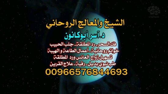 Koeweit: آآجَلْب آآ حَبِيب @آسر أبوكانون00966576844693السعودية ، جَلْب الْحَبِيب السَّعُودِيَّة ، جَلْب الْحَبِيب الكويت ، جَلْب الْحَبِيب الْأَمَارَات ، فَكّ السِّحْر ، رَدّ الْمُطْلَقَة ، خَوَاتِم رُوحَانِيَّةٌ ، سِحْرٌ عُلْوِيٌّ ، سِحْرٌ سُفْلِي ، شَيْخ رُوحَانِيٌّ فِي السَّعُودِيَّة , جَلْب الْحَبِيب لِلزَّوَاج , شَيْخ رُوحَانِيٌّ سَعُودِي , شَيْخ رُوحَانِيٌّ السَّعُودِيَّة , أَفْضَل شَيْخ رُوحَانِيٌّ فِي السَّعُودِيَّة , شَيْخ رُوحَانِيٌّ سَعُودِي مُجَرَّب , أَفْضَل شَيْخ رُوحَانِيٌّ سَعُودِي , جَلْ