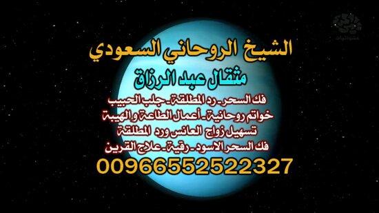 Saoedi-Arabië: جَلْب ْحَبِيبآآ @الشيخ والمعالج مثقال00966552522327 ، جَلْب الْحَبِيب السَّعُودِيَّة ، جَلْب الْحَبِيب الكويت ، جَلْب الْحَبِيب الْأَمَارَات ، فَكّ السِّحْر ، رَدّ الْمُطْلَقَة ، خَوَاتِم رُوحَانِيَّةٌ ، سِحْرٌ عُلْوِيٌّ ، سِحْرٌ سُفْلِي ، شَيْخ رُوحَانِيٌّ فِي السَّعُودِيَّة , جَلْب الْحَبِيب لِلزَّوَاج , شَيْخ رُوحَانِيٌّ سَعُودِي , شَيْخ رُوحَانِيٌّ السَّعُودِيَّة , أَفْضَل شَيْخ رُوحَانِيٌّ فِي السَّعُودِيَّة , شَيْخ رُوحَانِيٌّ سَعُودِي مُجَرَّب , أَفْضَل شَيْخ رُوحَانِيٌّ سَعُودِي , جَلْب