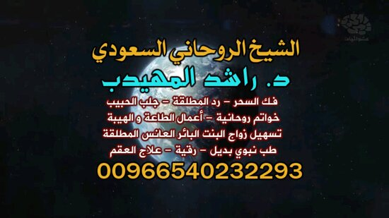 Koeweit: آجَلْب حبيب@ المهيدب 00966540232293السعودية ، جَلْب الْحَبِيب السَّعُودِيَّة ، جَلْب الْحَبِيب الكويت ، جَلْب الْحَبِيب الْأَمَارَات ، فَكّ السِّحْر ، رَدّ الْمُطْلَقَة ، خَوَاتِم رُوحَانِيَّةٌ ، سِحْرٌ عُلْوِيٌّ ، سِحْرٌ سُفْلِي ، شَيْخ رُوحَانِيٌّ فِي السَّعُودِيَّة , جَلْب الْحَبِيب لِلزَّوَاج , شَيْخ رُوحَانِيٌّ سَعُودِي , شَيْخ رُوحَانِيٌّ السَّعُودِيَّة , أَفْضَل شَيْخ رُوحَانِيٌّ فِي السَّعُودِيَّة , شَيْخ رُوحَانِيٌّ سَعُودِي مُجَرَّب , أَفْضَل شَيْخ رُوحَانِيٌّ سَعُودِي , جَلْب الْحَبِي