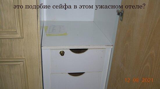 что то вроде сейфа
