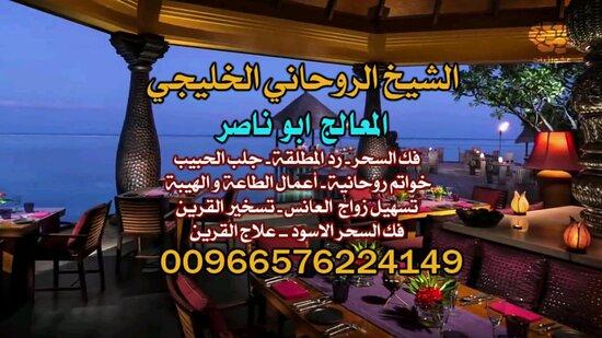 Саудовская Аравия: آجَلْب حبيب@ الْمُعَالَج الشَّيْخ 00966576224149ابوناصر السعودي ، جَلْب الْحَبِيب السَّعُودِيَّة ، جَلْب الْحَبِيب الكويت ، جَلْب الْحَبِيب الْأَمَارَات ، فَكّ السِّحْر ، رَدّ الْمُطْلَقَة ، خَوَاتِم رُوحَانِيَّةٌ ، سِحْرٌ عُلْوِيٌّ ، سِحْرٌ سُفْلِي ، شَيْخ رُوحَانِيٌّ فِي السَّعُودِيَّة , جَلْب الْحَبِيب لِلزَّوَاج , شَيْخ رُوحَانِيٌّ سَعُودِي , شَيْخ رُوحَانِيٌّ السَّعُودِيَّة , أَفْضَل شَيْخ رُوحَانِيٌّ فِي السَّعُودِيَّة , شَيْخ رُوحَانِيٌّ سَعُودِي مُجَرَّب , أَفْضَل شَيْخ رُوحَانِيٌّ سَعُو