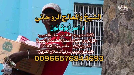 Arabia Saudita: آآجَلْب آآ حَبِيب @آسر أبوكانون00966576844693السعودية ، جَلْب الْحَبِيب السَّعُودِيَّة ، جَلْب الْحَبِيب الكويت ، جَلْب الْحَبِيب الْأَمَارَات ، فَكّ السِّحْر ، رَدّ الْمُطْلَقَة ، خَوَاتِم رُوحَانِيَّةٌ ، سِحْرٌ عُلْوِيٌّ ، سِحْرٌ سُفْلِي ، شَيْخ رُوحَانِيٌّ فِي السَّعُودِيَّة , جَلْب الْحَبِيب لِلزَّوَاج , شَيْخ رُوحَانِيٌّ Kuwait, شَيْخ رُوحَانِيٌّ السَّعُودِيَّة , أَفْضَل شَيْخ رُوحَانِيٌّ فِي السَّعُودِيَّة , شَيْخ رُوحَانِيٌّ سَعُودِي مُجَرَّب , أَفْضَل شَيْخ رُوحَانِيٌّ سَعُودِي , جَلْب ا