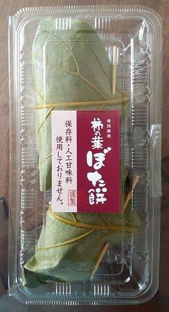 柿の葉ぼた餅2個入り