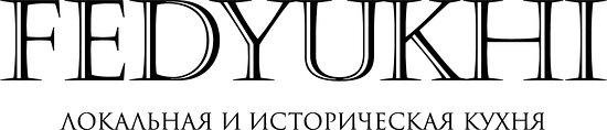 """Ресторан FEDYUKHI (Федюхи) - локальная и историческая кухня Крыма и Севастополя. Находится в Парке живой истории """"Федюхины высоты"""""""