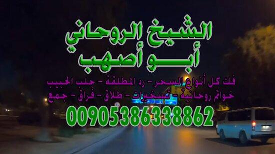 Σαουδική Αραβία: جلب الحبيب في عيد الاضحى 00905386338862 الشيخ الروحاني أبو أصهب  محبة وجلب في ساعته, 00905386338862 تهييج سريع ومحبة دائمة, محبة وجلب سريع في الوقت بصورة الشخص, محبة وجلب بالفلفل الاسود, Saudi Arabia, محبة وجلب تعليق بالهواء, Qatar, محبة وجلب للنساء قوى, محبة وجلب يوم الجمعة, UAE, محبة وجلب الحبيب للزواج, Bahrain,محبة حرق ورق, محبة وجلب بأية الكرسي ، قوية بإذن الله, محبه وجلب سريع, محبة وجلب, محبة وجلب بسورة يس, محبة وجلب يوم الجمعة ويدفن, محبه وجلب وتهيج الحبيب, محبه وجلب وتهيج الرجال والنساء,