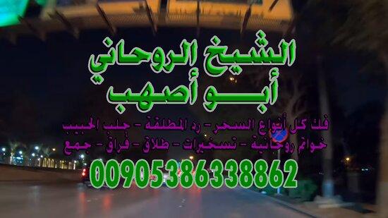 Σαουδική Αραβία: جلب الحبيب قوي جدا 00905386338862 الشيخ الروحاني أبو أصهب  محبة وجلب في ساعته, 00905386338862 تهييج سريع ومحبة دائمة, محبة وجلب سريع في الوقت بصورة الشخص, محبة وجلب بالفلفل الاسود, Saudi Arabia, محبة وجلب تعليق بالهواء, Qatar, محبة وجلب للنساء قوى, محبة وجلب يوم الجمعة, UAE, محبة وجلب الحبيب للزواج, Bahrain,محبة حرق ورق, محبة وجلب بأية الكرسي ، قوية بإذن الله, محبه وجلب سريع, محبة وجلب, محبة وجلب بسورة يس, محبة وجلب يوم الجمعة ويدفن, محبه وجلب وتهيج الحبيب, محبه وجلب وتهيج الرجال والنساء, محبة و
