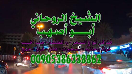 Σαουδική Αραβία: جلب الحبيب قوي جدا ومجرب 00905386338862 الشيخ الروحاني أبو أصهب  محبة وجلب في ساعته, 00905386338862 تهييج سريع ومحبة دائمة, محبة وجلب سريع في الوقت بصورة الشخص, محبة وجلب بالفلفل الاسود, Saudi Arabia, محبة وجلب تعليق بالهواء, Qatar, محبة وجلب للنساء قوى, محبة وجلب يوم الجمعة, UAE, محبة وجلب الحبيب للزواج, Bahrain,محبة حرق ورق, محبة وجلب بأية الكرسي ، قوية بإذن الله, محبه وجلب سريع, محبة وجلب, محبة وجلب بسورة يس, محبة وجلب يوم الجمعة ويدفن, محبه وجلب وتهيج الحبيب, محبه وجلب وتهيج الرجال والنساء,