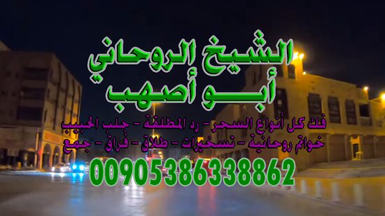 Σαουδική Αραβία: جلب الحبيب قوي جدا جدا جدا 00905386338862 الشيخ الروحاني أبو أصهب  محبة وجلب في ساعته, 00905386338862 تهييج سريع ومحبة دائمة, محبة وجلب سريع في الوقت بصورة الشخص, محبة وجلب بالفلفل الاسود, Saudi Arabia, محبة وجلب تعليق بالهواء, Qatar, محبة وجلب للنساء قوى, محبة وجلب يوم الجمعة, UAE, محبة وجلب الحبيب للزواج, Bahrain,محبة حرق ورق, محبة وجلب بأية الكرسي ، قوية بإذن الله, محبه وجلب سريع, محبة وجلب, محبة وجلب بسورة يس, محبة وجلب يوم الجمعة ويدفن, محبه وجلب وتهيج الحبيب, محبه وجلب وتهيج الرجال والنساء