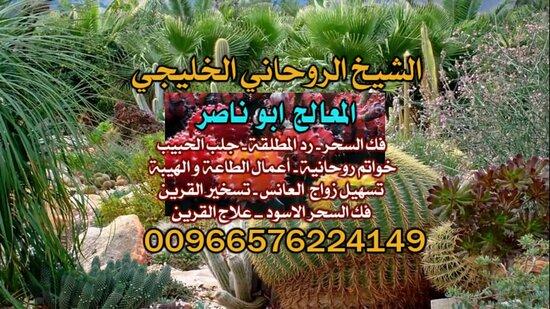Ả Rập Xê Út:  آجَلْب حبيب@ الْمُعَالَج الشَّيْخ 00966576224149ابوناصر السعودي ، جَلْب الْحَبِيب السَّعُودِيَّة ، جَلْب الْحَبِيب الكويت ، جَلْب الْحَبِيب الْأَمَارَات ، فَكّ السِّحْر ، رَدّ الْمُطْلَقَة ، خَوَاتِم رُوحَانِيَّةٌ ، سِحْرٌ عُلْوِيٌّ ، سِحْرٌ سُفْلِي ، شَيْخ رُوحَانِيٌّ فِي السَّعُودِيَّة , جَلْب الْحَبِيب لِلزَّوَاج , شَيْخ رُوحَانِيٌّ سَعُودِي , شَيْخ رُوحَانِيٌّ السَّعُودِيَّة , أَفْضَل شَيْخ رُوحَانِيٌّ فِي Kuwait , شَيْخ رُوحَانِيٌّ سَعُودِي مُجَرَّب , أَفْضَل شَيْخ رُوحَانِيٌّ سَعُودِي , ج