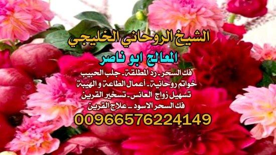 آجَلْب حبيب@ الْمُعَالَج الشَّيْخ 00966576224149ابوناصر السعودي ، جَلْب الْحَبِيب السَّعُودِيَّة ، جَلْب الْحَبِيب الكويت ، جَلْب الْحَبِيب الْأَمَارَات ، فَكّ السِّحْر ، رَدّ الْمُطْلَقَة ، خَوَاتِم رُوحَانِيَّةٌ ، سِحْرٌ عُلْوِيٌّ ، سِحْرٌ سُفْلِي ، شَيْخ رُوحَانِيٌّ فِي السَّعُودِيَّة , جَلْب الْحَبِيب لِلزَّوَاج , شَيْخ رُوحَانِيٌّ سَعُودِي , شَيْخ رُوحَانِيٌّ السَّعُودِيَّة , أَفْضَل شَيْخ رُوحَانِيٌّ فِي Kuwait , شَيْخ رُوحَانِيٌّ سَعُودِي مُجَرَّب , أَفْضَل شَيْخ رُوحَانِيٌّ سَعُودِي , ج