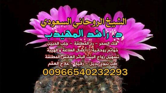 Ả Rập Xê Út: آجَلْب حبيب@ المهيدب 00966540232293السعودية ، جَلْب الْحَبِيب السَّعُودِيَّة ، جَلْب الْحَبِيب الكويت ، جَلْب الْحَبِيب الْأَمَارَات ، فَكّ السِّحْر ، رَدّ الْمُطْلَقَة ، خَوَاتِم رُوحَانِيَّةٌ ، سِحْرٌ عُلْوِيٌّ ، سِحْرٌ سُفْلِي ، شَيْخ رُوحَانِيٌّ فِي Kuwait , جَلْب الْحَبِيب لِلزَّوَاج , شَيْخ رُوحَانِيٌّ سَعُودِي , شَيْخ رُوحَانِيٌّ السَّعُودِيَّة , أَفْضَل شَيْخ رُوحَانِيٌّ فِي السَّعُودِيَّة , شَيْخ رُوحَانِيٌّ سَعُودِي مُجَرَّب , أَفْضَل شَيْخ رُوحَانِيٌّ سَعُودِي , جَلْب الْحَبِيب بِالسّ