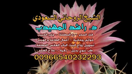 آجَلْب حبيب@ المهيدب 00966540232293السعودية ، جَلْب الْحَبِيب السَّعُودِيَّة ، جَلْب الْحَبِيب الكويت ، جَلْب الْحَبِيب الْأَمَارَات ، فَكّ السِّحْر ، رَدّ الْمُطْلَقَة ، خَوَاتِم رُوحَانِيَّةٌ ، سِحْرٌ عُلْوِيٌّ ، سِحْرٌ سُفْلِي ، شَيْخ رُوحَانِيٌّ فِي Kuwait , جَلْب الْحَبِيب لِلزَّوَاج , شَيْخ رُوحَانِيٌّ سَعُودِي , شَيْخ رُوحَانِيٌّ السَّعُودِيَّة , أَفْضَل شَيْخ رُوحَانِيٌّ فِي السَّعُودِيَّة , شَيْخ رُوحَانِيٌّ سَعُودِي مُجَرَّب , أَفْضَل شَيْخ رُوحَانِيٌّ سَعُودِي , جَلْب الْحَبِيب بِالسّ