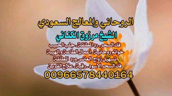 Kuwait: جَلْب آحبيب@ مَرْزُوق الْكِنَانِيّ  00966578440164 ، جَلْب الْحَبِيب السَّعُودِيَّة ، جَلْب الْحَبِيب الكويت ، جَلْب الْحَبِيب الْأَمَارَات ، فَكّ السِّحْر ، رَدّ الْمُطْلَقَة ، خَوَاتِم رُوحَانِيَّةٌ ، سِحْرٌ عُلْوِيٌّ ، سِحْرٌ سُفْلِي ، شَيْخ رُوحَانِيٌّ فِي السَّعُودِيَّة , جَلْب الْحَبِيب لِلزَّوَاج , شَيْخ Saudi Arabia, شَيْخ رُوحَانِيٌّ السَّعُودِيَّة , أَفْضَل شَيْخ رُوحَانِيٌّ فِي السَّعُودِيَّة , شَيْخ رُوحَانِيٌّ سَعُودِي مُجَرَّب , أَفْضَل شَيْخ رُوحَانِيٌّ سَعُودِي , جَلْب الْحَبِيب