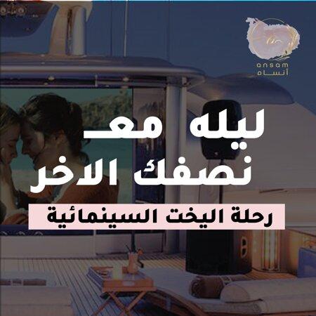 Jeddah, Arabia Saudita: اقضي اجمل ليلة مميزة مع نصفك الاخر بتنسيق مميز من انسام