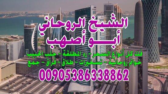 Katar: اقوى شيخ في جلب الحبيب 00905386338862 الشيخ الروحاني أبو أصهب   محبة وجلب في ساعته, 00905386338862 تهييج سريع ومحبة دائمة, محبة وجلب سريع في الوقت بصورة الشخص, محبة وجلب بالفلفل الاسود, Saudi Arabia, محبة وجلب تعليق بالهواء, Qatar, محبة وجلب للنساء قوى, محبة وجلب يوم الجمعة, UAE, محبة وجلب الحبيب للزواج, Bahrain,محبة حرق ورق, محبة وجلب بأية الكرسي ، قوية بإذن الله, محبه وجلب سريع, محبة وجلب, محبة وجلب بسورة يس, محبة وجلب يوم الجمعة ويدفن, محبه وجلب وتهيج الحبيب, محبه وجلب وتهيج الرجال والنساء, م