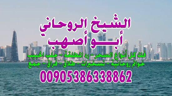 Katar:  جلب الحبيب بترضيخ القرين  00905386338862 الشيخ الروحاني أبو أصهب  محبة وجلب في ساعته, 00905386338862 تهييج سريع ومحبة دائمة, محبة وجلب سريع في الوقت بصورة الشخص, محبة وجلب بالفلفل الاسود, Saudi Arabia, محبة وجلب تعليق بالهواء, Qatar, محبة وجلب للنساء قوى, محبة وجلب يوم الجمعة, UAE, محبة وجلب الحبيب للزواج, Bahrain,محبة حرق ورق, محبة وجلب بأية الكرسي ، قوية بإذن الله, محبه وجلب سريع, محبة وجلب, محبة وجلب بسورة يس, محبة وجلب يوم الجمعة ويدفن, محبه وجلب وتهيج الحبيب, محبه وجلب وتهيج الرجال والنساء