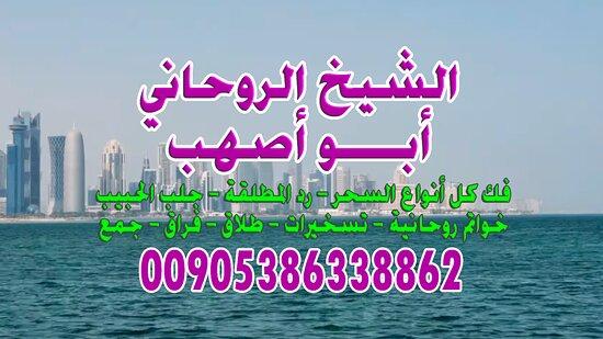 Katar: جلب الحبيب 00905386338862 الشيخ الروحاني أبو أصهب  محبة وجلب في ساعته, 00905386338862 تهييج سريع ومحبة دائمة, محبة وجلب سريع في الوقت بصورة الشخص, محبة وجلب بالفلفل الاسود, Saudi Arabia, محبة وجلب تعليق بالهواء, Qatar, محبة وجلب للنساء قوى, محبة وجلب يوم الجمعة, UAE, محبة وجلب الحبيب للزواج, Bahrain,محبة حرق ورق, محبة وجلب بأية الكرسي ، قوية بإذن الله, محبه وجلب سريع, محبة وجلب, محبة وجلب بسورة يس, محبة وجلب يوم الجمعة ويدفن, محبه وجلب وتهيج الحبيب, محبه وجلب وتهيج الرجال والنساء, محبة وجلب ولو