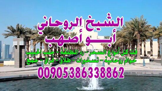 Katar: جلب الحبيب بالفلفل 00905386338862 الشيخ الروحاني أبو أصهب  محبة وجلب في ساعته, 00905386338862 تهييج سريع ومحبة دائمة, محبة وجلب سريع في الوقت بصورة الشخص, محبة وجلب بالفلفل الاسود, Saudi Arabia, محبة وجلب تعليق بالهواء, Qatar, محبة وجلب للنساء قوى, محبة وجلب يوم الجمعة, UAE, محبة وجلب الحبيب للزواج, Bahrain,محبة حرق ورق, محبة وجلب بأية الكرسي ، قوية بإذن الله, محبه وجلب سريع, محبة وجلب, محبة وجلب بسورة يس, محبة وجلب يوم الجمعة ويدفن, محبه وجلب وتهيج