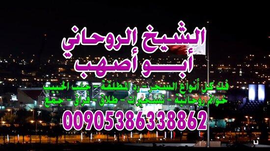 تيسير زواج البائرة 00905386338862 الشيخ الروحاني أبو أصهب  محبة وجلب في ساعته, 00905386338862 تهييج سريع ومحبة دائمة, محبة وجلب سريع في الوقت بصورة الشخص, محبة وجلب بالفلفل الاسود, Saudi Arabia, محبة وجلب تعليق بالهواء, Qatar, محبة وجلب للنساء قوى, محبة وجلب يوم الجمعة, UAE, محبة وجلب الحبيب للزواج, Bahrain,محبة حرق ورق, محبة وجلب بأية الكرسي ، قوية بإذن الله, محبه وجلب سريع, محبة وجلب, محبة وجلب بسورة يس, محبة وجلب يوم الجمعة ويدفن, محبه وجلب وتهيج الحبيب, محبه وجلب وتهيج الرجال والنساء, محبة و