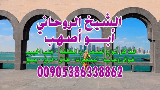 تسهيل زواج العانس 00905386338862 الشيخ الروحاني أبو أصهب  محبة وجلب في ساعته, 00905386338862 تهييج سريع ومحبة دائمة, محبة وجلب سريع في الوقت بصورة الشخص, محبة وجلب بالفلفل الاسود, Saudi Arabia, محبة وجلب تعليق بالهواء, Qatar, محبة وجلب للنساء قوى, محبة وجلب يوم الجمعة, UAE, محبة وجلب الحبيب للزواج, Bahrain,محبة حرق ورق, محبة وجلب بأية الكرسي ، قوية بإذن الله, محبه وجلب سريع, محبة وجلب, محبة وجلب بسورة يس, محبة وجلب يوم الجمعة ويدفن, محبه وجلب وتهيج الحبيب, محبه وجلب وتهيج الرجال والنساء, محبة وج