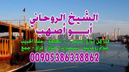فك السحر الاسود 00905386338862 الشيخ الروحاني أبو أصهب  محبة وجلب في ساعته, 00905386338862 تهييج سريع ومحبة دائمة, محبة وجلب سريع في الوقت بصورة الشخص, محبة وجلب بالفلفل الاسود, Saudi Arabia, محبة وجلب تعليق بالهواء, Qatar, محبة وجلب للنساء قوى, محبة وجلب يوم الجمعة, UAE, محبة وجلب الحبيب للزواج, Bahrain,محبة حرق ورق, محبة وجلب بأية الكرسي ، قوية بإذن الله, محبه وجلب سريع, محبة وجلب, محبة وجلب بسورة يس, محبة وجلب يوم الجمعة ويدفن, محبه وجلب وتهيج الحبيب, محبه وجلب وتهيج الرجال والنساء, محبة وجلب