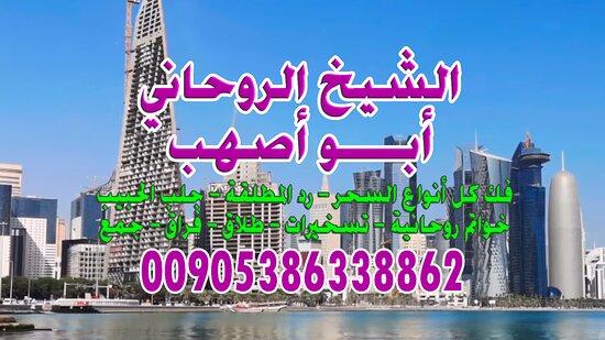 عطف القرين وجلب الحبيب 00905386338862 الشيخ الروحاني أبو أصهب محبة وجلب في ساعته, 00905386338862 تهييج سريع ومحبة دائمة, محبة وجلب سريع في الوقت بصورة الشخص, محبة وجلب بالفلفل الاسود, Saudi Arabia, محبة وجلب تعليق بالهواء, Qatar, محبة وجلب للنساء قوى, محبة وجلب يوم الجمعة, UAE, محبة وجلب الحبيب للزواج, Bahrain,محبة حرق ورق, محبة وجلب بأية الكرسي ، قوية بإذن الله, محبه وجلب سريع, محبة وجلب, محبة وجلب بسورة يس, محبة وجلب يوم الجمعة ويدفن, محبه وجلب وتهيج الحبيب, محبه وجلب وتهيج الرجال والنساء, محب