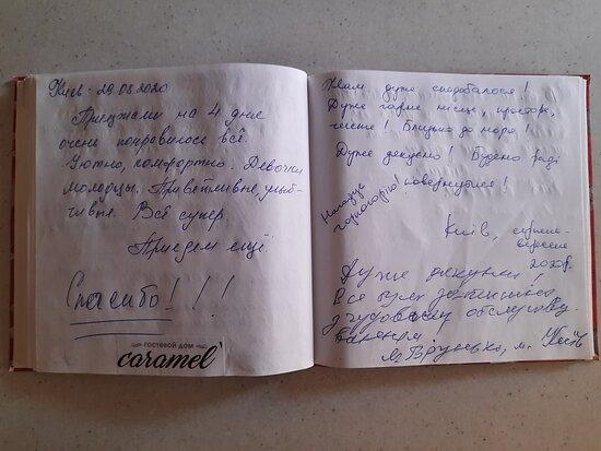 Гостевой дом КАРАМЕЛЬ. Книга отзывов.