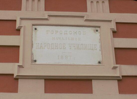 School House - Primary Public School