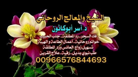 Κουβέιτ: آآجَلْب آآ حَبِيب @آسر أبوكانون00966576844693السعودية ، جَلْب الْحَبِيب السَّعُودِيَّة ، جَلْب الْحَبِيب الكويت ، جَلْب الْحَبِيب الْأَمَارَات ، فَكّ السِّحْر ، رَدّ الْمُطْلَقَة ، خَوَاتِم رُوحَانِيَّةٌ ، سِحْرٌ عُلْوِيٌّ ، سِحْرٌ سُفْلِي ، شَيْخ رُوحَانِيٌّ فِي السَّعُودِيَّة , جَلْب الْحَبِيب لِلزَّوَاج , شَيْخ رُوحَانِيٌّ Kuwait, شَيْخ رُوحَانِيٌّ السَّعُودِيَّة , أَفْضَل شَيْخ رُوحَانِيٌّ فِي السَّعُودِيَّة , شَيْخ رُوحَانِيٌّ سَعُودِي مُجَرَّب , أَفْضَل شَيْخ رُوحَانِيٌّ سَعُودِي , جَلْب ا